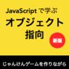 新ブック『JavaScriptで学ぶオブジェクト指向(新版)』をリリースしました