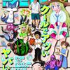 マンガのグループ展『月刊タロイモ 第2号』開催!