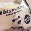 本日のメロンパン ~麻布モンタボー パンパンパンダのメロンパン ~