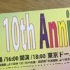 初めて1人で東京に行った日、
