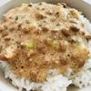 究極の納豆ご飯