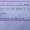 """【木曽さんちゅうは""""ぷちビッグダディ""""】第1371回「ぷちビッグダディ家の1週間""""うんどうかい""""」"""