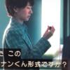 【未解決の女】1話のネタバレ感想!コナンくん形式で解決する八代と鳴海。