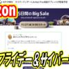 【ブラックフライデー】Amazonブラックフライデーで何を買う?~同時にサイバーマンデーも到来!!