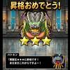 level.1136【マスターズGP・クエスト】冥獣王杯と呪われし魔宮