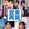 緊急事態宣言解除により神奈川 ガイア、ジャパンニューアルファ、アビバ、パールショップともえ26日より営業再開!
