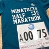 【ラン練習】MINATOシティの招待状