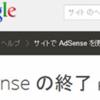 AdSense の終了 - PART 2