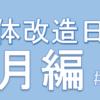 「2019年6月の体」の振り返り【肉体改造日記#21】