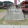 余部鉄橋とその付近⑤:兵庫県美方郡