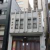 刷毛ブラシ 江戸屋 東京都中央区日本橋大伝馬町