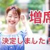 イベント【10席増席】決定しました!!