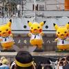 朗報!今年も横浜にピカチュウが大量発生するそうだ。