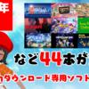 総勢44本!2020年6月のNintendo Switchダウンロード専用ソフトを振り返る!