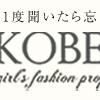 【おすすめ】プチプラファッションサイト3選!!