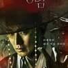 韓国ドラマ「キングダム」 感想 / チュ・ジフン主演 時代劇×ゾンビの新感覚スリラーの傑作!