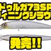 【O.S.P】北大祐2020年バラクラ優勝記念カラー「ドゥルガ73SPウィニングシラウオ」発売!