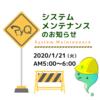 【1月21日】PyQシステムメンテナンスのお知らせ