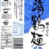 乾麺食レポ日記(清鶴麺(青)・有限会社松山製麺所)