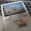 驚嘆!セルフビルド建築 沢田マンションの冒険を読みました。