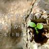 ブログを始めたきっかけ〜本(1冊目)〜