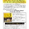 プレミアムフライデー(2月)効果って???(2017/3/9)