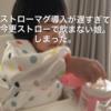 ・1歳6ヶ月まとめ(上の娘の成長記録)