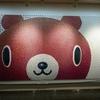 栄セントラル地下街の世界最大プッシュピン(画鋲)アート
