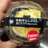 ミニストップ MINISTOP CAFE 安納芋もんぶらん 食べてみました