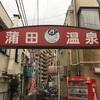 コスパ激高の銭湯 蒲田温泉