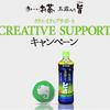 Evernote&伊藤園クリエイティブサポートグッズプレゼントキャンペーンでJINS PCが当たった!!!