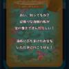 イベント「海賊のお宝探し」マップ3枚目のミッション内容!