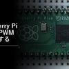 Raspberry Pi PicoでPWM出力