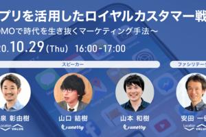 アプリを活用したロイヤルカスタマー戦略について無料Webセミナーを開催(10/29)