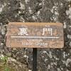 グスク 石垣廻り 中城城(なかグスク城)三の郭石垣