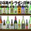 由紀の酒オンライン日本酒会「黒龍」さかほまれ