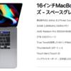 MacBook Pro 16インチ(2019)を73515円安く買った