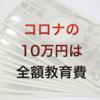 (雑記)コロナ10万円→全額、教材に投入へ