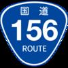 No.035 国道156号