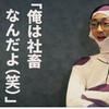 【速報】イケハヤ先生がDBキャラに扮し商材サロンへの集客を始める!
