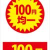 どケチ夫婦☆の「勝手に100均商品ランキンぐぅ~!(`・ω・´)b」