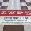 1日目:JAL JL925 羽田〜那覇 クラスJ