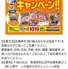 【11/15】小野万いか塩辛の日2021キャンペーン【マーク/はがき】