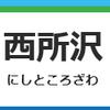 西所沢駅周辺の飲食店レビューまとめ
