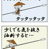 三河雑兵心得4、11月に刊行!
