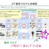 【第4回クラフトメイドマルシェ】フロアマップが公開されました☆