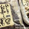 【簡単&激ウマ】山忠 ひじき白和えの素が簡単ですごくおいしい!