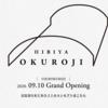 #590 「日比谷OKUROJI」は2020年9月10日開業 新型コロナの影響