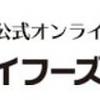 【ニチレイフーズ】還元率の高いポイントサイトを比較してみた!