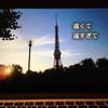 山口でうまれた歌・10月。すごく好きな仕上がりになりました!「東京にて」。